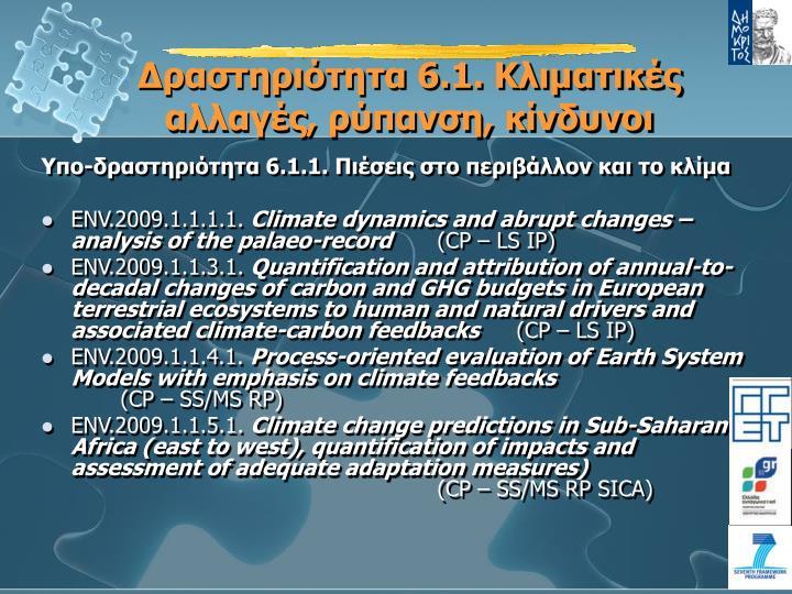 Δραστηριότητα 6.1. Κλιματικές αλλαγές, ρύπανση, κίνδυνοι