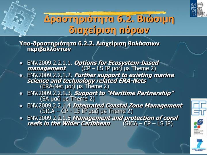 Δραστηριότητα 6.2. Βιώσιμη διαχείριση πόρων