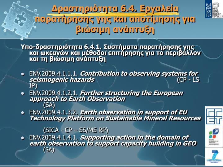 Δραστηριότητα 6.4. Εργαλεία παρατήρησης γης και αποτίμησης για βιώσιμη ανάπτυξη