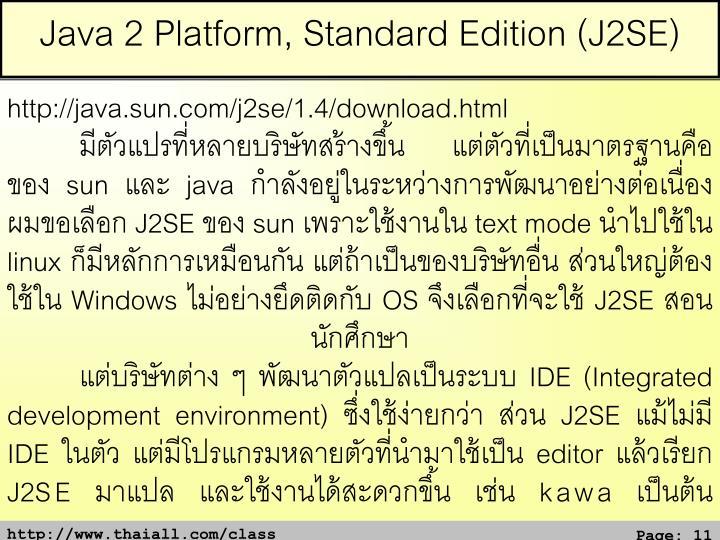 Java 2 Platform, Standard Edition (J2SE)