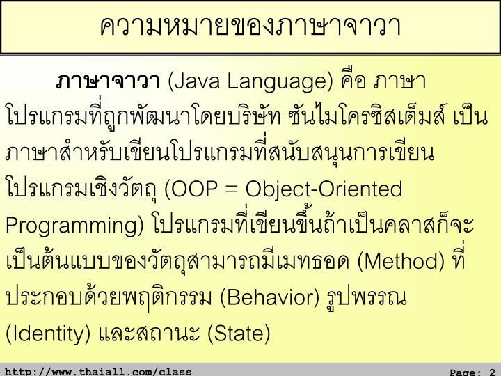 ความหมายของภาษาจาวา