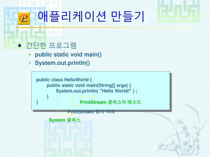 public class HelloWorld {