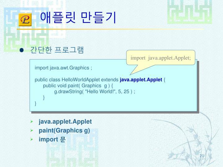 애플릿 만들기