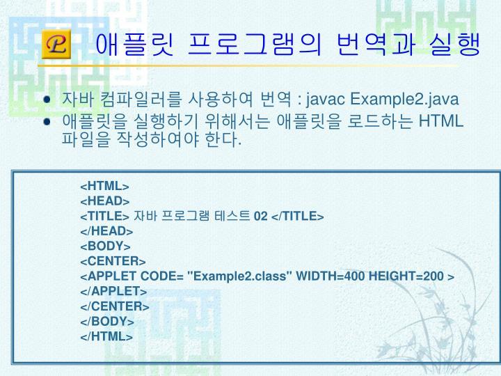 애플릿 프로그램의 번역과 실행