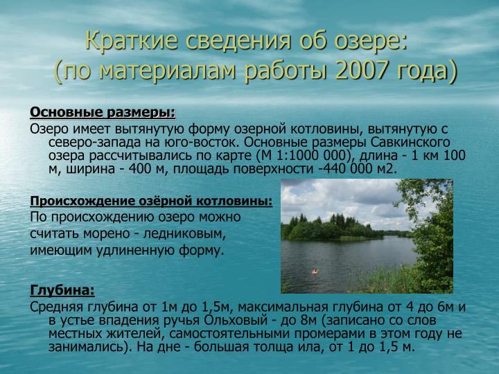 Краткие сведения об озере:
