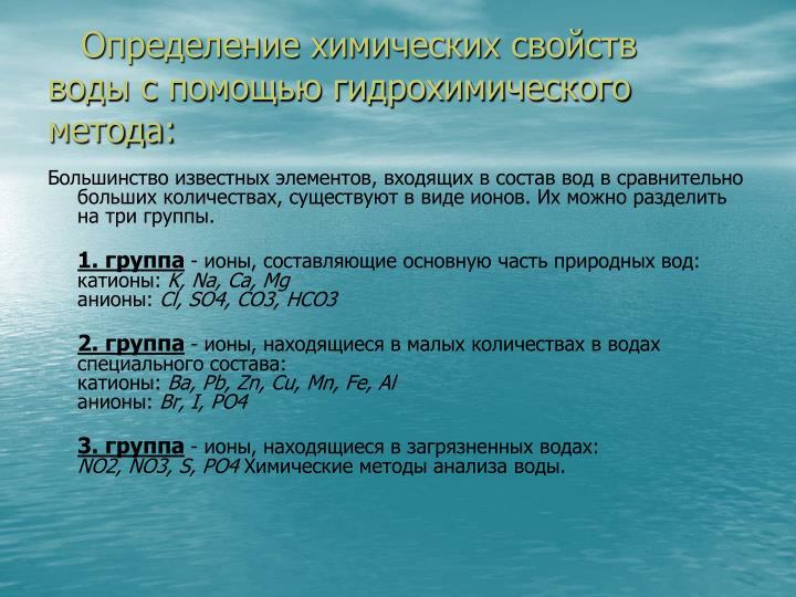 Определение химических свойств   воды с помощью гидрохимического метода: