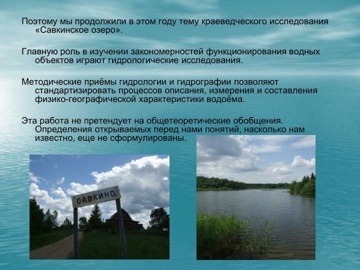 Поэтому мы продолжили в этом году тему краеведческого исследования «Савкинское озеро».