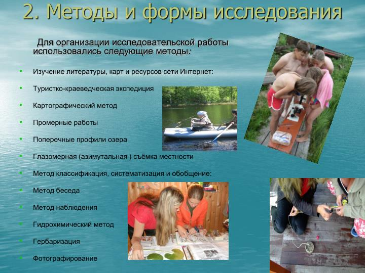 2. Методы и формы исследования