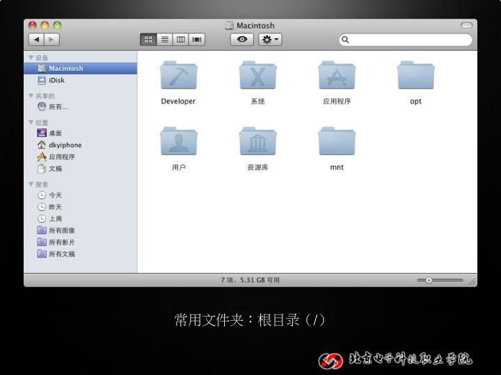 常用文件夹:根目录(
