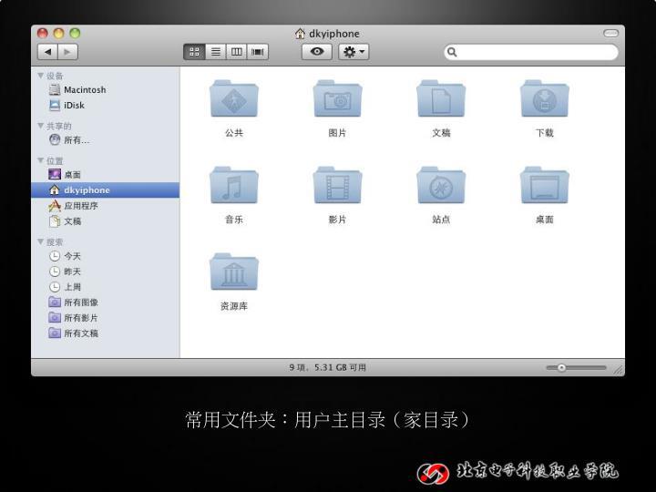 常用文件夹:用户主目录(家目录)
