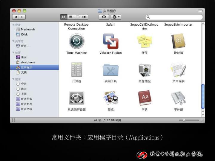 常用文件夹:应用程序目录(
