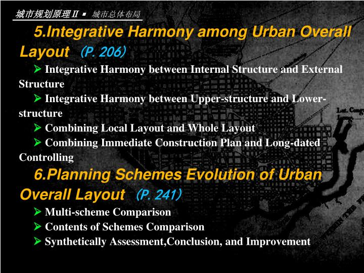 5.Integrative Harmony among Urban Overall Layout