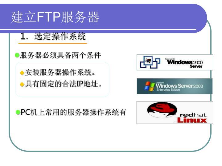 安装服务器操作系统。