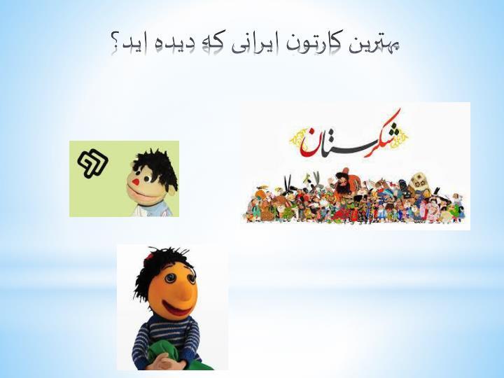 بهترین کارتون ایرانی که دیده اید؟