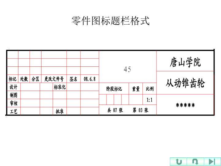 零件图标题栏格式