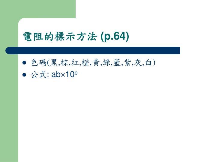 電阻的標示方法