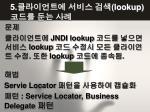 5 lookup