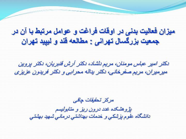 ميزان فعاليت بدنی در اوقات فراغت و عوامل مرتبط با آن در جمعيت بزرگسال تهرانی : مطالعه قند و ليپيد تهران