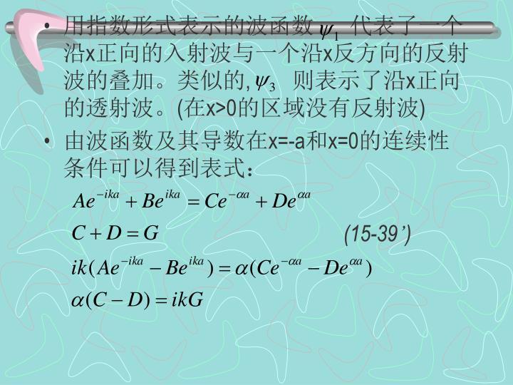 用指数形式表示的波函数       代表了一个沿