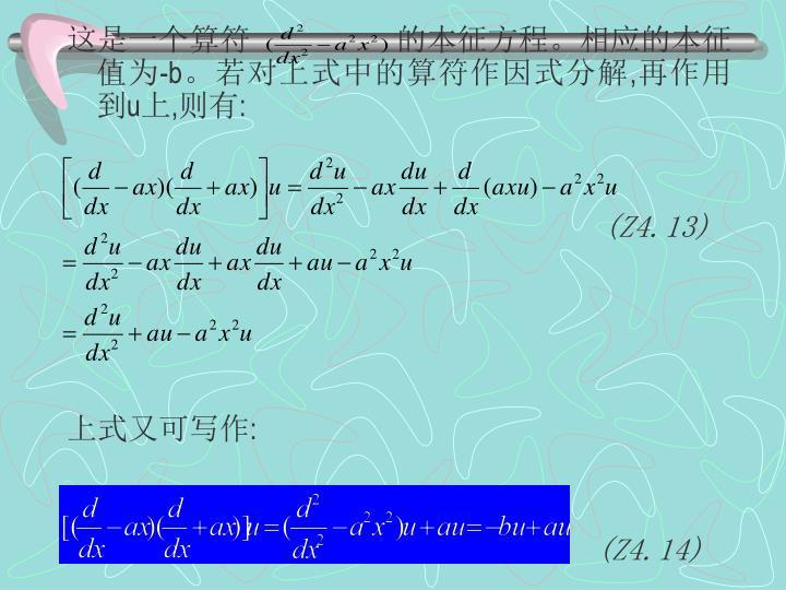 这是一个算符                  的本征方程。相应的本征值为