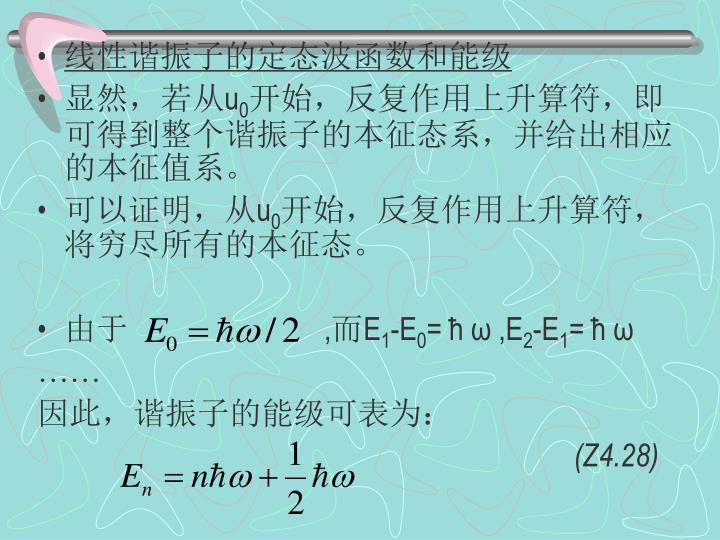 线性谐振子的定态波函数和能级
