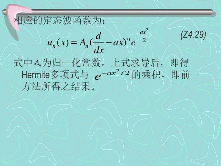相应的定态波函数为: