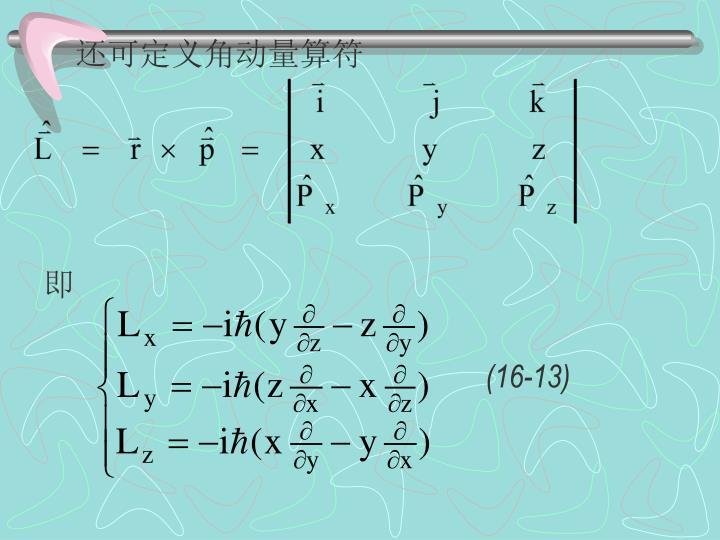 还可定义角动量算符