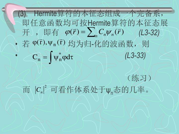 (3)   Hermite