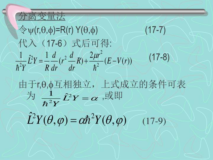 分离变量法
