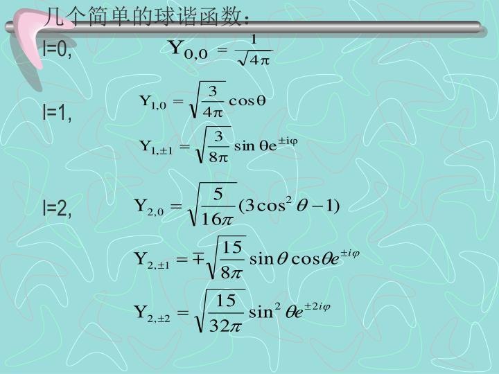 几个简单的球谐函数: