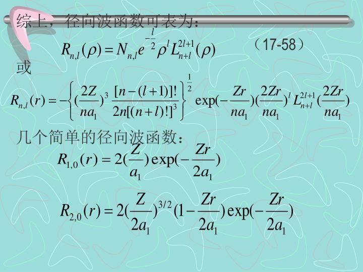 综上,径向波函数可表为: