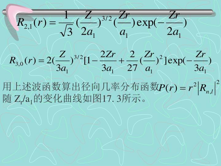 用上述波函数算出径向几率分布函数