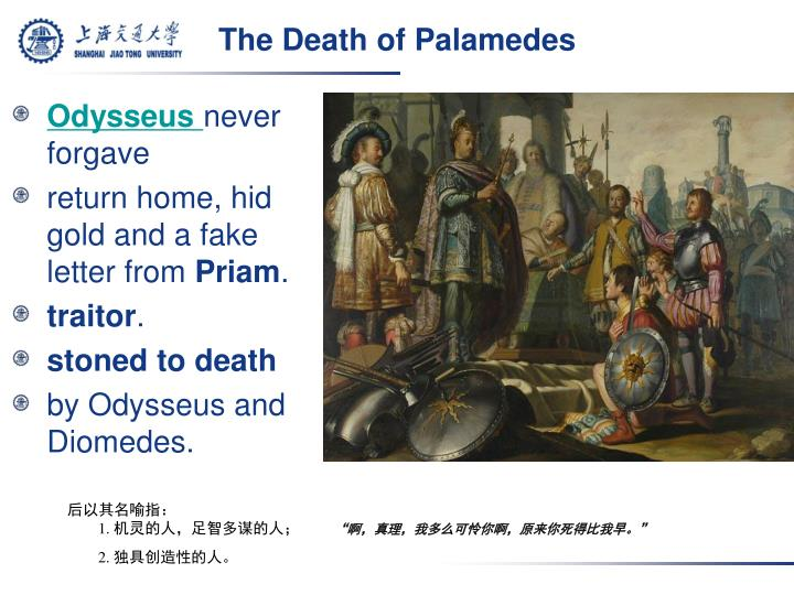 The Death of Palamedes