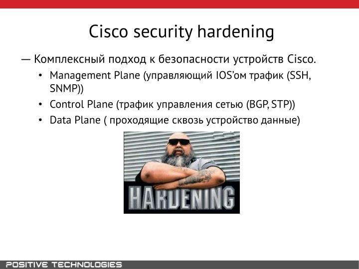 Cisco security hardening