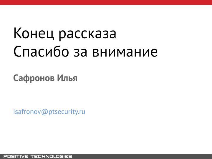Сафронов Илья