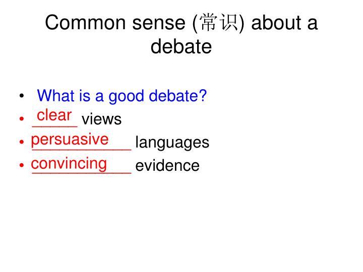 Common sense (
