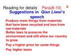 suggestions in qian liwei s speech