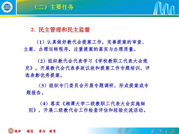(二)主要任务