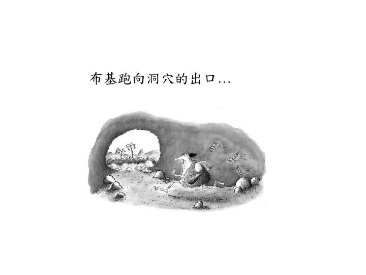 布基跑向洞穴的出口