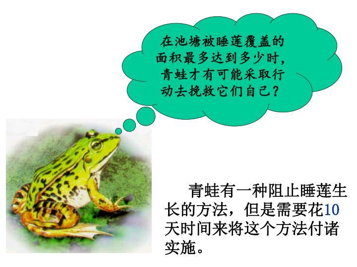在池塘被睡莲覆盖的面积最多达到多少时,青蛙才有可能采取行动去挽救它们自己?