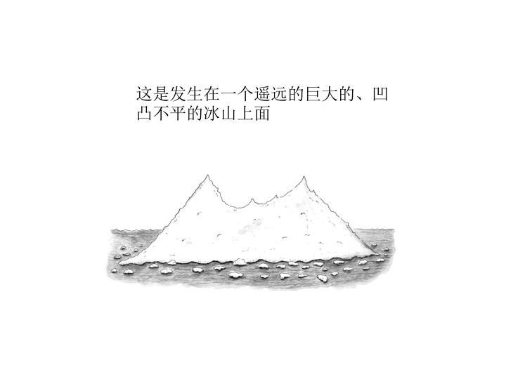 这是发生在一个遥远的巨大的、凹凸不平的冰山上面