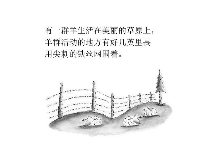 有一群羊生活在