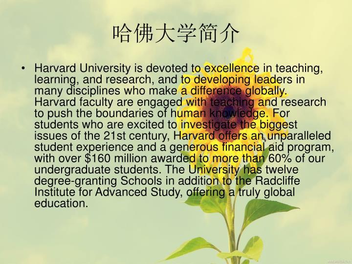哈佛大学简介