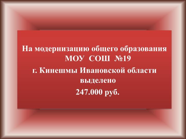 На модернизацию общего образования МОУ  СОШ  №19