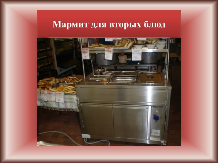 Мармит для вторых блюд