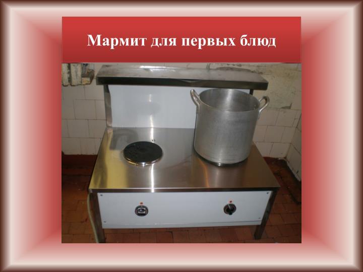 Мармит для первых блюд