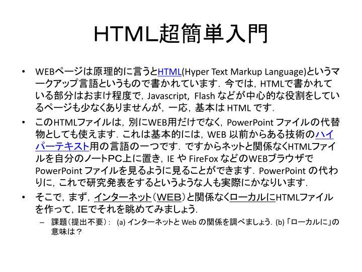 HTML超簡単入門