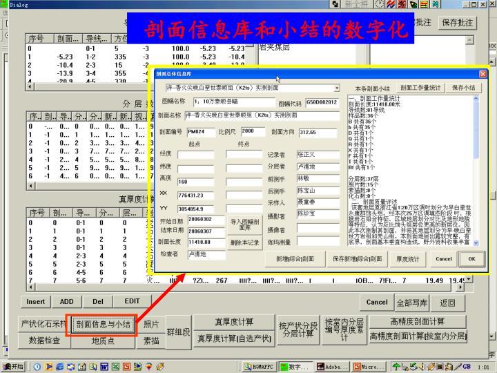 剖面信息库和小结的数字化