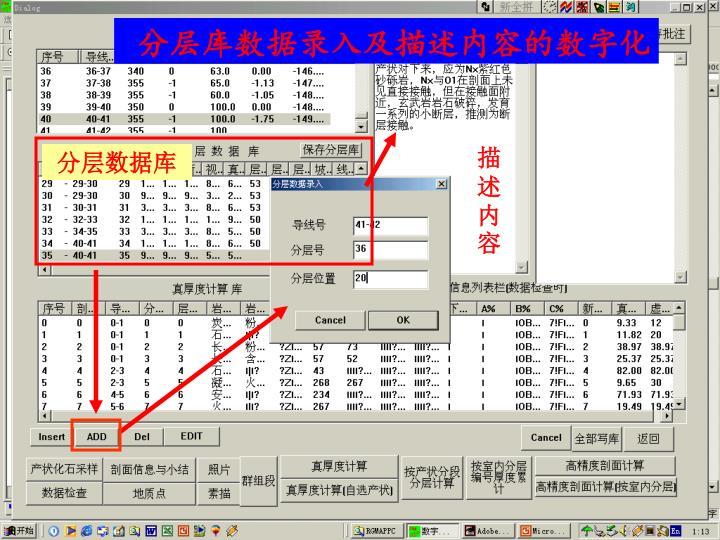 分层库数据录入及描述内容的数字化