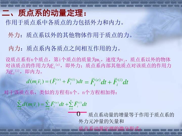 二、质点系的动量定理: